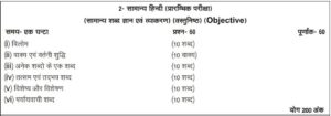 UPPSC RO ARO Recruitment 2018 Exam Pattern and Syllabus in Hindi