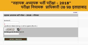 Sahayak Adhyapak Result Download