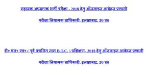 UP Assistant teacher result check